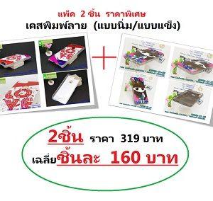 เคสลายการ์ตูนพร้อมส่งราคาถูก case oppo-huawei-vivo-moto-asus-wiko-htc-sony-iphone-lenovo-lg-xiaomi-nokia-samsung-acer-doogee