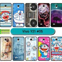 M2539-S05 เคสยาง Vivo Y21 ลายการ์ตูน Set05 (เลือกลาย)