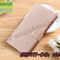 M3411-06 เคสหนังฝาพับ Nokia 8 สีครีมชมพู