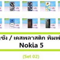 M3676-S02 เคสแข็ง Nokia 5 ลายการ์ตูนราคาถูก,เคสพิมพ์ลายราคาถูกพร้อมส่ง case oppo-huawei-vivo-moto-asus-wiko-htc-sony-iphone-lenovo-lg-xiaomi-nokia-samsung-acer-doogee