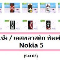 M3676-S03 เคสแข็ง Nokia 5 ลายการ์ตูน Set 03