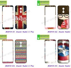 M3849-01 ฟิล์มกระจกลายการ์ตูน Xiaomi Redmi 5 Plus พร้อมเคสยาง (เลือกลาย)