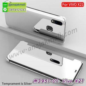 M3951-01 เคสฝาพับ Vivo X21 กระจกเงา สีเงิน