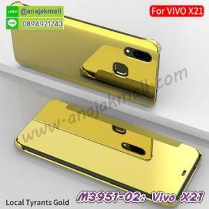 M3951-02 เคสฝาพับ Vivo X21 กระจกเงา สีทอง