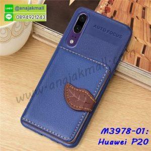 M3978-01 เคสยาง Huawei P20 หลังกระเป๋า สีน้ำเงิน