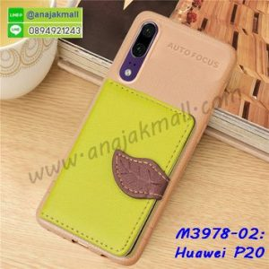M3978-02 เคสยาง Huawei P20 หลังกระเป๋า สีเขียว