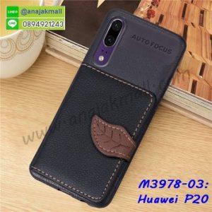 M3978-03 เคสยาง Huawei P20 หลังกระเป๋า สีดำ