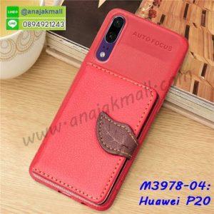 M3978-04 เคสยาง Huawei P20 หลังกระเป๋า สีแดง