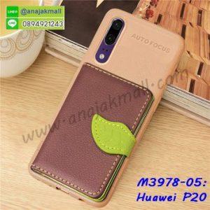 M3978-05 เคสยาง Huawei P20 หลังกระเป๋า สีน้ำตาล