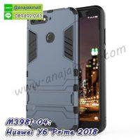 M3981-04 เคสโรบอทกันกระแทก Huawei Y6 Prime 2018 สีดำนาวี