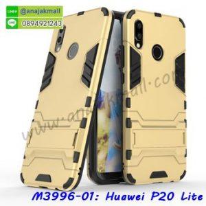 M3996-01 เคสโรบอทกันกระแทก Huawei P20 Lite สีทอง