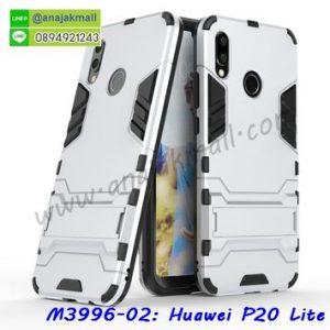 M3996-02 เคสโรบอทกันกระแทก Huawei P20 Lite สีเงิน