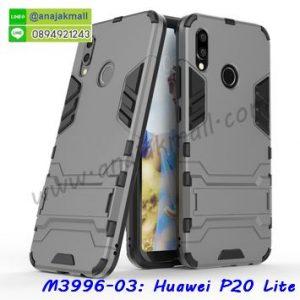 M3996-03 เคสโรบอทกันกระแทก Huawei P20 Lite สีเทา