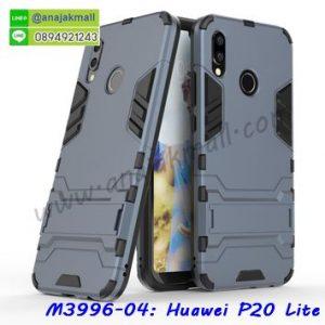 M3996-04 เคสโรบอทกันกระแทก Huawei P20 Lite สีนาวี
