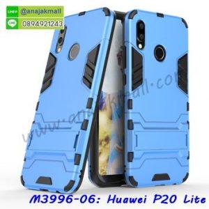 M3996-06 เคสโรบอทกันกระแทก Huawei P20 Lite สีฟ้า