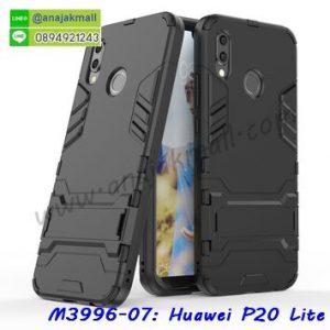 M3996-07 เคสโรบอทกันกระแทก Huawei P20 Lite สีดำ
