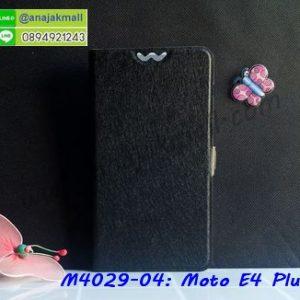 M4029-04 เคสฝาพับ Moto E4 Plus สีดำ