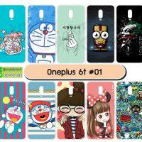 M5715-S01 เคส OnePlus6t พิมพ์ลายการ์ตูน Set01 (เลือกลาย)