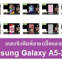 M2438 เคสแข็ง Samsung Galaxy A5 2016 ลายการ์ตูน (เลือกลาย)