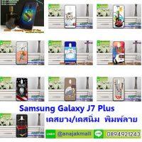 เคสยาง Samsung Galaxy J7 Plus ลายแฟนซีการ์ตูน,เคสการ์ตูนเจ7+