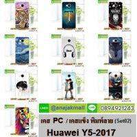 เคสแข็ง Huawei Y5 2017 พิมพ์ลายการ์ตูน พิมพ์ลายดอกไม้ ลายหมาป่า เคสลายเสือ เคสลายวินเทจ เคสลายหัวกะโหล เคสลายรอยสักสวยๆ