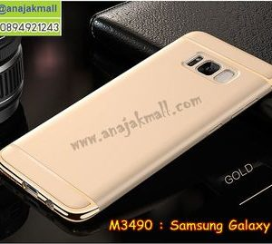 M3490-01 เคสประกบหัวท้าย Samsung Galaxy S8 สีทอง