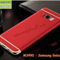 M3490-02 เคสประกบหัวท้าย Samsung Galaxy S8 สีแดง