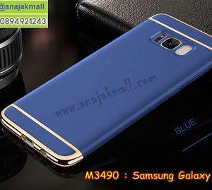 M3490-03 เคสประกบหัวท้าย Samsung Galaxy S8 สีน้ำเงิน