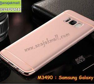 M3490-04 เคสประกบหัวท้าย Samsung Galaxy S8 สีทองชมพู