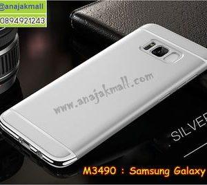M3490-05 เคสประกบหัวท้าย Samsung Galaxy S8 สีเงิน