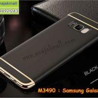 M3490-06 เคสประกบหัวท้าย Samsung Galaxy S8 สีดำ