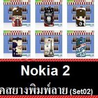 M3652-S02 เคสยาง Nokia2 ลายการ์ตูน Set02
