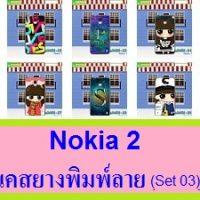 M3652-S03 เคสยาง Nokia2 ลายการ์ตูน Set03