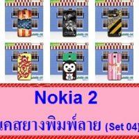 M3652-S04 เคสยาง Nokia2 ลายการ์ตูน Set04