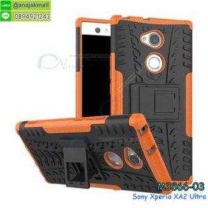 M3866-03 เคสทูโทนกันกระแทก Sony Xperia XA2 Ultra สีส้ม