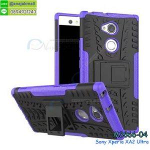 M3866-04 เคสทูโทนกันกระแทก Sony Xperia XA2 Ultra สีม่วง