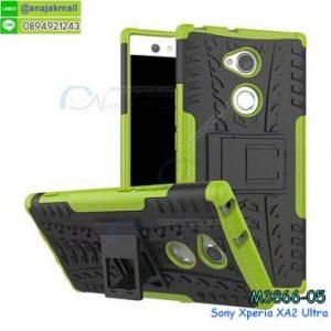 M3866-05 เคสทูโทนกันกระแทก Sony Xperia XA2 Ultra สีเขียว