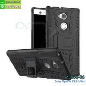 M3866-06 เคสทูโทนกันกระแทก Sony Xperia XA2 Ultra สีดำ