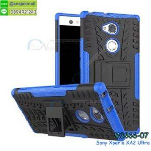 M3866-07 เคสทูโทนกันกระแทก Sony Xperia XA2 Ultra สีน้ำเงิน