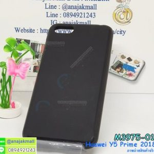 M3975-01 เคสยาง Huawei Y5 Prime 2018 สีดำ