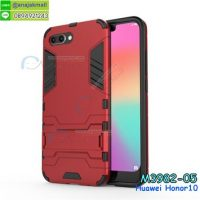 M3982-05 เคสโรบอทกันกระแทก Huawei Honor10 สีแดง