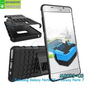 M3989-03 เคสทูโทน Samsung Note FE/Note7 กันกระแทก สีดำ