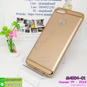 M4004-01 เคสประกบหัวท้าย Huawei Y9 2018 สีทอง