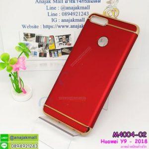 M4004-02 เคสประกบหัวท้าย Huawei Y9 2018 สีแดง