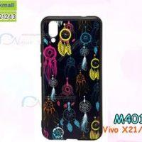 M4017-01 เคสยาง Vivo X21/X21 UD ลาย Wool X25
