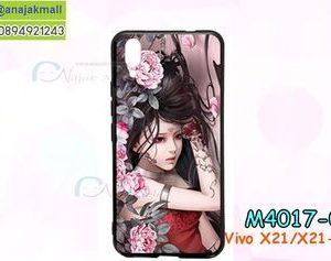 M4017-03 เคสยาง Vivo X21/X21 UD ลาย Laminia