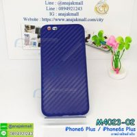 M4023-02 เคสลายเคฟล่า iPhone6 Plus/6S Plus สีน้ำเงิน