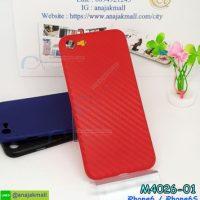 M4026-01 เคสลายเคฟล่า iPhone6/iPhone6s สีแดง