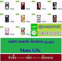 กรอบโทรศัพท์โมโตจี5เอสการ์ตูน,เคสพิมพ์ลายราคาถูกพร้อมส่ง case oppo-huawei-vivo-moto-asus-wiko-htc-sony-iphone-lenovo-lg-xiaomi-nokia-samsung-acer-doogee