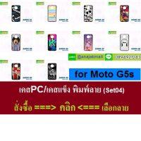 M4034-S04 เคสแข็ง Moto G5s ลายการ์ตูน ลายวินเทจสวยๆ,เคสลายเท่ห์ๆอาร์ตๆ